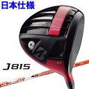 在庫処分 ブリヂストンゴルフ J815 ドライバー Diamana ディアマナ R60 シャフト 日本正規品 【あす楽対応】