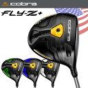 【インパクトセール】US直行便 コブラ フライ ゼット プラス ドライバー cobra GOLF FLY-Z + 【あす楽対応】