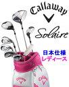 2012 キャロウェイ SOLAIRE (ソレイル)2 ゴルフクラブセット ◆レディース◆