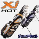 キャロウェイ Xj HOT ジュニアセット 子供用 ゴルフクラブセット<7本セット+スタンドバッグ> 日本正規品 2015 【あす楽対応】