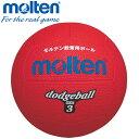 ○モルテン ドッジボール ボール 2号 D2R