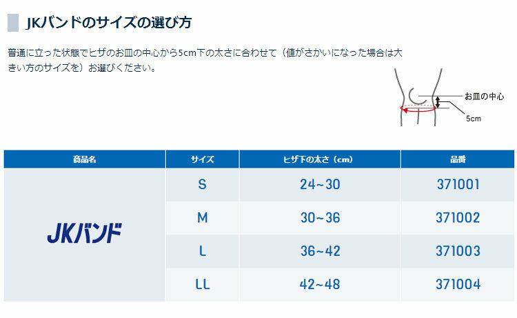 ザムスト JKバンド ヒザ用サポーター ソフト...の紹介画像3
