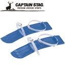 キャプテンスタッグ ミニスキー 35cm ブルー M1517 CAPTAIN STAG