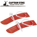 キャプテンスタッグ ミニスキー35cm レッド M1518 CAPTAIN STAG