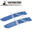 キャプテンスタッグ ミニスキー45cm ブルー M1519 CAPTAIN STAG