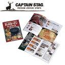 ☆キャプテンスタッグ ダッチオーブンクックブック M5550 レシピ本 CAPTAIN STAG