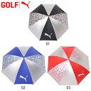 ○プーマゴルフ UV シルバー 65 Wns(ワンタッチ式) アンブレラ 867584 レディース PUMA 2016年モデル 日傘 雨傘