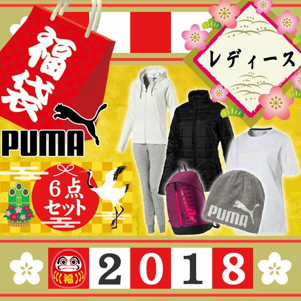 【2018年新春福袋】プーマ 豪華6点セット レディース ハッピーバッグ FK18WA PUMA