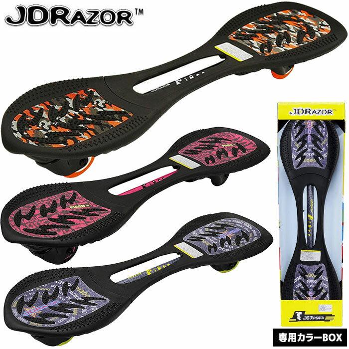 【あす楽対応】 Jボードの安価版! JD RAZOR Piaoo(ピャオ) 【キャリーバックプレゼント】