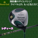 ルーツゴルフ カリョウ ドライバー ◆レディース◆ Karyou Roots Golf 2015モデル