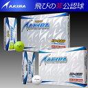 【送料無料】【あす楽対応】【高反発】 アキラ ゴルフ LD-400 ゴルフボール 1ダース(12球入り) 非公認球