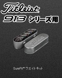 【メール便対応】日本仕様 タイトリスト 913シリーズ用 SureFit Tour ウエイトキット SFTWT-KIT 【5点目から宅配便(送料加算)で発送】