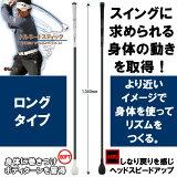 【あす楽対応】即納 ゴルフ練習用品 タバタ トルネードスティック ロングタイプ GV-0231LS/LH TORNADO STICK スイング練習器具 【送料無料】
