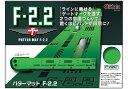 【あす楽対応】即納 Tabata タバタ パターマット F-2.2 GV-0134