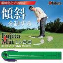 タバタ パターマット Fujitaマット U-2.3 GV-0136 Tabata ゴルフ練習用品 【あす楽対応 即納】