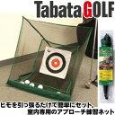 【あす楽対応】即納 Tabata タバタ パッとアプローチ GV-0881 アプローチ練習器具 ゴルフ練習商品