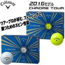 キャロウェイ クロムツアー ゴルフボール 1ダース(12P) 2016モデル callaway CHROME TOUR 3ダース以上送料無料【あす楽対応】