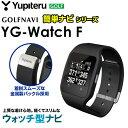 YUPITERU(ユピテル)ゴルフ GPSゴルフナビ YG ウォッチ ファイン YG-Watch Fine 【あす楽対応】