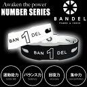 バンデル BANDEL ナンバー ブレスレット リバーシブル NumberSeries Bracelet Reversible 160710D