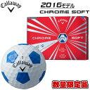 キャロウェイ クロムソフト トゥルービス ゴルフボール 1ダース(12P) 2016モデル CHROME SOFT 日本正規品 【あす楽対応】
