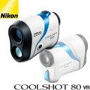 Nikon ニコン レーザー クールショット 80 VR COOL SHOT 80 VR 携帯型レーザー距離計 【あす楽対応】