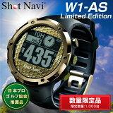 訳あり処分 ショットナビ W1-AS Limited Edition GPSゴルフナビ 腕時計型 限定モデル 海外コース対応 【あす楽対応】