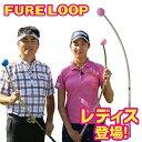 リンクスゴルフ フレループ レディース 小林佳則プロ発案・監修 FURE LOOP スイング練習器