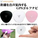在庫処分 ゴルフナビ GPS ボイスキャディ3 Voice Caddie3 VC300 【あす楽対応】