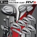 在庫処分 リンクス ゴルフ シルバーキャット RV2 メンズクラブセット 10本セット <キャディバッグ付> 【送料無料】 【あす楽対応】
