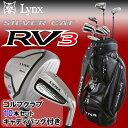 【期間限定セール】 リンクス ゴルフ シルバーキャット RV3 メンズクラブセット 10本