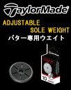 ☆テーラーメイド パター専用ウエイト ADJUSTBLE SOLE WEIGHT アジャスタブルソールウエイト