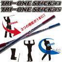 ロイヤルコレクション トライワンスティック 43/45 TRI ONE STICK スイング練習器具 ゴルフ練習用品 【送料無料】 【あす楽対応】即納