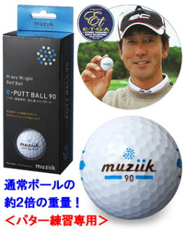 ☆ ( e パットボール ) e-PUTT BALL series