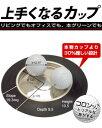 ◇リョーマゴルフ 上手くなるカップ RY-001 RYOMA GOLF パッティング練習器具 ゴルフ練習用品 【あす楽対応 即納】