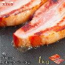 スモーク ベーコン ブロック 1kg (自宅用) 銀座4丁目スエヒロ 桜チップ 燻製 お礼 食