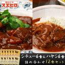 シチュー ハヤシライス 詰め合わせ セット 各6食 計12