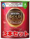 ネスカフェ ゴールドブレンド カフェインレス エコ&システムパック 60g×3本セット お買い得 セット品 コーヒー 無糖 インスタントコーヒー カフェインレス 詰め替え用