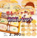 ロールケーキ 送料無料 1箱で6つの味が楽しめる!【ロールケ...