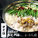 【ゆず塩】博多もつ鍋 がばい 牛もつ鍋セット(4〜5人前)...