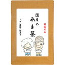 国産 あま茶 2g×30包本来のあま茶【甘茶 国産 ティーバッグ 送料無料 健康茶】