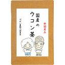 国産 ウコン茶 3g×40包【ウコン茶/ウ