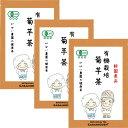 有機栽培 菊芋茶 2g×40包 (お得な3個セット)【菊芋茶/菊芋茶 国産/菊芋/菊芋茶 無農薬/菊芋茶 送料無料】