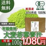 国産を中心に自然栽培、契約栽培にて飲みやすい健康茶を販売しています。期間限定】 国産の手作り大麦若葉青汁100g