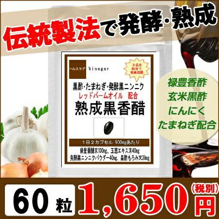 エントリーでポイント5倍熟成香醋60粒(約1ヶ月分)(禄豊香酢玄米黒酢にんにくたまねぎアミノ酸配合美
