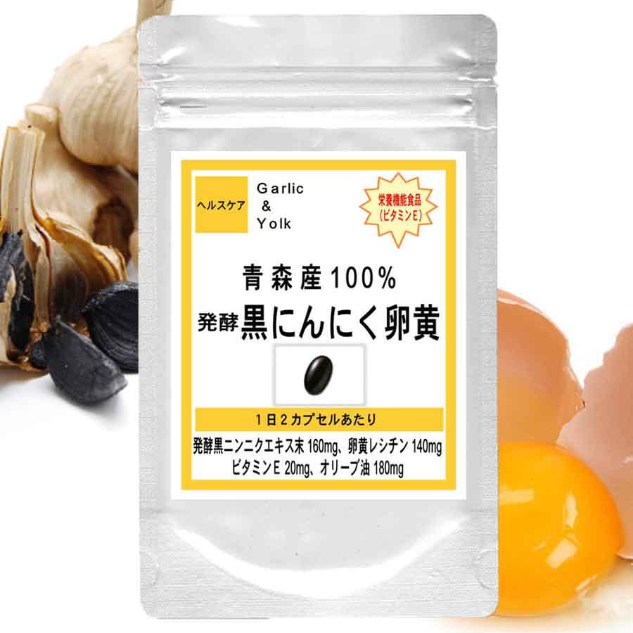 ポイント5倍お試しサプリ青森産100%発酵黒ニンニク卵黄60粒(約1ヶ月分)(ダイエット健康健康サプ