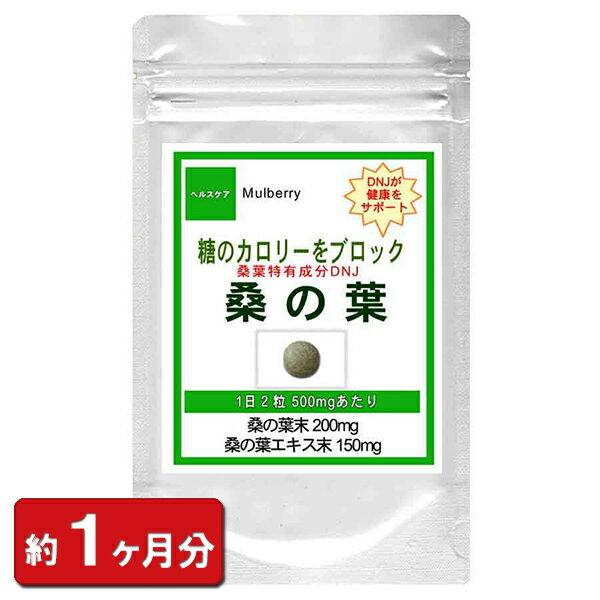 桑の葉60粒(約1ヶ月分)(ダイエット健康ミネラル類ミネラル類配合天然美容健康食品サプリメント)ポイ