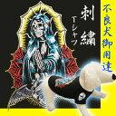 ≪犬用刺繍Tシャツ≫ 3S(SSS/XXS)【スカルマリア】犬 服・犬 洋服・チカーノ・ホットロッド・プレイハンド