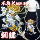 ≪犬用刺繍Tシャツ≫ XS(SS/2S)【雷神】和柄・犬 服・犬 洋服【風神・雷神シリーズ】