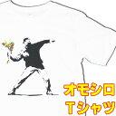 オモシロTシャツ・愛のテロリスト【半袖】イラストTシャツ・プ...