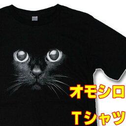 おもしろTシャツ・暗闇の中の猫【半袖】イラストTシャツ・プリント・カジュアル・グラフィック・ギャグ・パロディー・メンズ・面白Tシャツ・ネコ【動物祭り】